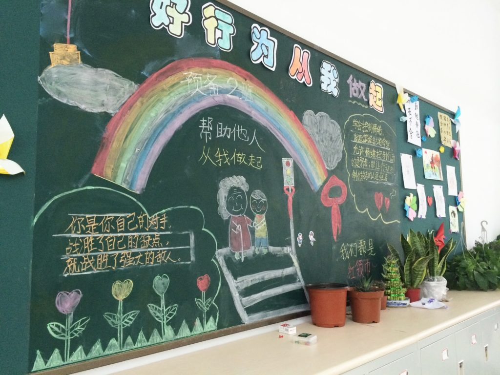 Chalkboard with colorful artwork and Chinese lettering drawn on its surface
